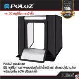 ราคา กล่องไฟถ่ายภาพ Light Box 40 Cm สตูดิโอถ่ายภาพ กล่องถ่ายรูปสินค้า 40ซม กล่องสำหรับถ่ายภาพสินค้า พร้อมไฟ Led ปรับไฟได้ Studio Box Led Puluz ใน ไทย