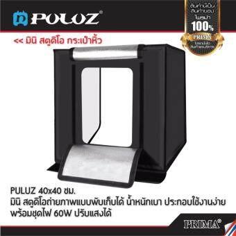 กล่องไฟถ่ายภาพ Light Box 40 cm. สตูดิโอถ่ายภาพ กล่องถ่ายรูปสินค้า 40ซม กล่องสำหรับถ่ายภาพสินค้า พร้อมไฟ LED ปรับไฟได้.Studio Box led puluz