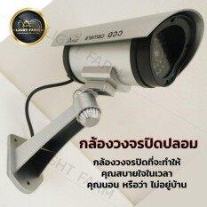 Light Farm กล้องแบบใส่ถ่าน กล้องวงจรปิด CC TV Camera (กล้องปลอม) แพ็ค 1 ชุด