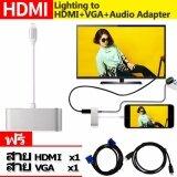 ขาย แชร์หน้าจอโทรศัพท์ขึ้นทีวี Lightning 8 Pin To Hdmi Vga Cvbs Audio Adapter Plug Play 3 5Mm Audio Adapter With Micro Usb Power Supply For Iphone 7 Plus 6S 6 Plus 5 5S Ipad 4 Mini แถมสายHdmi To Hdmi 1เส้น มูลค่า199 สายVga To Vga 1เส้น มูลค่า199 Hdmi
