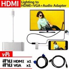ส่วนลด แชร์หน้าจอโทรศัพท์ขึ้นทีวี Lightning 8 Pin To Hdmi Vga Cvbs Audio Adapter Plug Play 3 5Mm Audio Adapter With Micro Usb Power Supply For Iphone 7 Plus 6S 6 Plus 5 5S Ipad 4 Mini แถมสายHdmi To Hdmi 1เส้น มูลค่า199 สายVga To Vga 1เส้น มูลค่า199 Hdmi กรุงเทพมหานคร