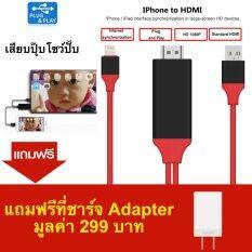 ราคา Lightning Digital Av Adapter For Iphone Ipad เชื่อมต่อ Iphone Ipad เข้ากับทีวี โปรเจกเตอร์ และเครื่องเสียงรถยนต์ เสียบปุ๊บโชว์ปั๊บ