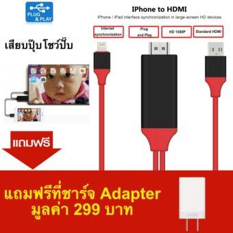 Lightning Digital AV Adapter For iPhone/ iPad /เชื่อมต่อ iPhone/iPad เข้ากับทีวีโปรเจกเตอร์ และเครื่องเสียงรถยนต์ เสียบปุ๊บโชว์ปั๊บ