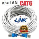 ราคา ราคาถูกที่สุด Link Cable Cat6 15M สายแลนเข้าหัวสำเร็จรูป ยาว 15เมตร White