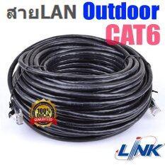 ขาย Link สายแลน Cat6 ยาว 20เมตร ภายนอกอาคาร Double Jacket พร้อมเข้าหัว 20M Link เป็นต้นฉบับ