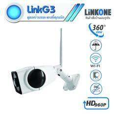 Link G3 กล้องวงจรปิดรูปทรงกระบอก (ir Bullet) รองรับการติดตั้งภายในและภายนอกได้.
