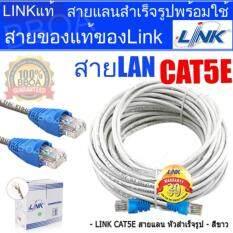 ราคา Di Shop Link Utp Cable Cat5E 10M สายแลนสำเร็จรูปพร้อมใช้งาน ยาว 10 เมตร White Link