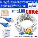 ขาย Link Utp Cable Cat5E 30M สายแลนสำเร็จรูปพร้อมใช้งาน ยาว 30 เมตร White Link ผู้ค้าส่ง