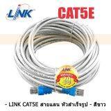 Link Utp Cable Cat5E 50M สายแลนสำเร็จรูปพร้อมใช้งาน ยาว 50 เมตร White ถูก