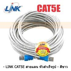 ขาย Link Utp Cable Cat5E 50M สายแลนสำเร็จรูปพร้อมใช้งาน ยาว 50 เมตร White Link