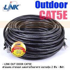 โปรโมชั่น Link Utp Cable Cat5E Outdoor 40M สายแลน ภายนอกอาคาร สำเร็จรูปพร้อมใช้งาน ยาว 40 เมตร Black Link
