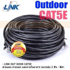 ขาย Link Utp Cable Cat5E Outdoor 5M สายแลน ภายนอกอาคาร สำเร็จรูปพร้อมใช้งาน ยาว 5 เมตร Black ใหม่