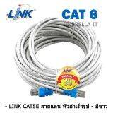 ส่วนลด Link Utp Cable Cat6 3M สายแลนสำเร็จรูปพร้อมใช้งาน ยาว 3 เมตร White Link ใน ไทย