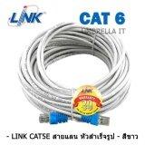 ซื้อ Di Shop Link Utp Cable Cat6 50M สายแลนสำเร็จรูปพร้อมใช้งาน ยาว 50 เมตร White