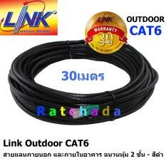 Link UTP Cable Cat6 Outdoor 30M สายแลน(ภายนอก และภายในอาคาร)สำเร็จรูปพร้อมใช้งาน ยาว 30 เมตร (สีดำ)