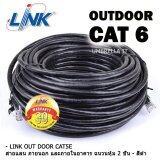 ราคา Link Utp Cable Cat6 Outdoor 50M สายแลน ภายนอกอาคาร สำเร็จรูปพร้อมใช้งาน ยาว 50 เมตร Black ถูก