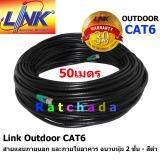 ราคา Link Utp Cable Cat6 Outdoor 50M สายแลน ภายนอก และภายในอาคาร สำเร็จรูปพร้อมใช้งาน ยาว 50 เมตร สีดำ เป็นต้นฉบับ Link