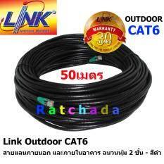 ราคา Link Utp Cable Cat6 Outdoor 50M สายแลน ภายนอก และภายในอาคาร สำเร็จรูปพร้อมใช้งาน ยาว 50 เมตร สีดำ Link