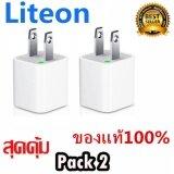 ขาย Liteon สายชาร์จ หัวปลั๊กไอโฟน Adapter Iphone แท้ สีขาว แพ็คคู่ 2 ชิ้น เป็นต้นฉบับ