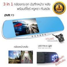 LK กล้องติดรถยนต์แบบกระจกมองหลังพร้อมกล้องติดท้ายรถ  DVR F5 (ขอบเงินสวยหรู)