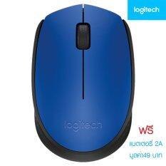 โปรโมชั่น Logitech Wireless Mouse M171 ถูก