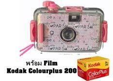 Lomoland กล้องทอย กันน้ำได้ 3 เมตร ลายParis Film Kodak Colourplus 200 Thailand