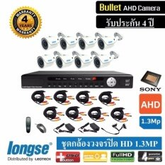 Longse กล้องวงจรปิด CCTV AHD 1.3MP DIY Kit set ชุดกล้องวงจรปิด 8 กล้อง แบบสำเร็จรูป