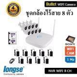 ราคา Longse ชุดกล้องวงจรปิดไร้สาย Wifi Cam 8 Ch พร้อม Hdd 1Tb ใหม่ล่าสุด