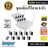 ราคา Longse ชุดกล้องวงจรปิดไร้สาย Wifi Cam 8Ch Full Hd 2 0Mp พร้อม Hdd Wd 2Tb ออนไลน์