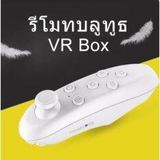 LOVBAG รีโมททบูลทูธ แว่น VR Box Remote Bluetooth Joystick จอยสติ๊กเล่นเกม Controller สำหรับ Android IOS (สีขาว)