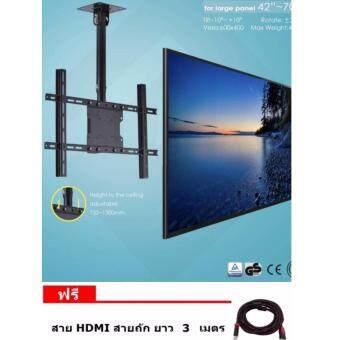 LXJชุดขาแขวนทีวี LCD LED ขนาด 42-70 นิ้ว รุ่น MC-2056c (แบบติดเพดาน ปรับได้ หมุนได้) (สีดำ)