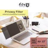 ซื้อ Macbook Air 13 นิ้ว Teebangjor Privacy Filter Screen Protector For Macbook Air 13 Inch 28 6 X 17 9 Cm ที่บังจอ แผ่นจอกรองแสงกันการแอบมอง Teebangjor ถูก