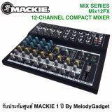ซื้อ Mackie Mix12Fx 12 Channel Compact Mixer With Effects รับประกันศูนย์ ไทย