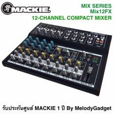 Mackie Mix12FX 12-CHANNEL COMPACT MIXER WITH EFFECTS รับประกันศูนย์