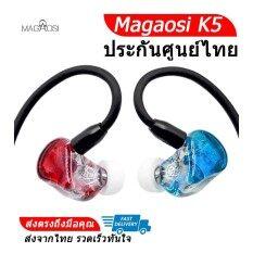 Magaosi K5 หูฟังระดับ HiFi 5 ไดร์เวอร์ ถอดสายได้ ประกันศูนย์ไทย (สีน้ำเงินแดงใส 001)
