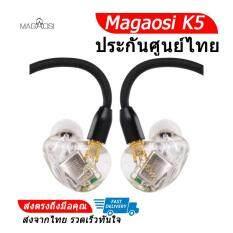 Magaosi K5 หูฟังระดับ HiFi 5 ไดร์เวอร์ ถอดสายได้ ประกันศูนย์ไทย (สีใส 002)