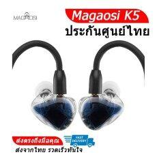 Magaosi K5 หูฟังระดับ HiFi 5 ไดร์เวอร์ ถอดสายได้ ประกันศูนย์ไทย (สีน้ำเงินเข้มใส 003)