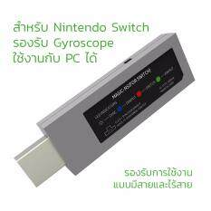 ตัวแปลงจอย Magic-NS สำหรับเครื่อง Nintendo Switch