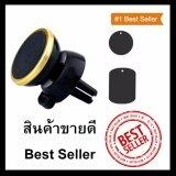 ซื้อ ขายึดมือถือแ่ม่เหล็ก ที่วางโทรศัพท์แม่เหล็ก Magnetic Air Vent Mount สำหรับรถยนต์ สีทอง กรุงเทพมหานคร
