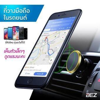 ที่ยึดมือถือในรถ ระบบแม่เหล็ก เสียบช่องแอร์ ที่วางโทรศัพท์มือถือในรถ (Magnetic Car Mount BEZ®) แม่เหล็กยึดโทรศัพท์ในรถ หมุนได้ 360 องศา - // HO-VM0