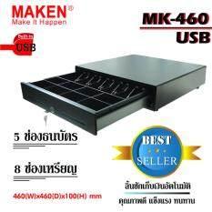 MAKEN ลิ้นชักเก็บเงินอัตโนมัติ รุ่น MK-460 USB Interface (Black)