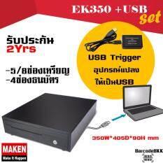 MAKEN EK350 และ USB TRIGGER (กล่องแปลงสัญญาณ RJ to USB)