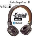 ขาย Marshall Major Ii Bluetooth Headphones หูฟัง Marshall รุ่น Major Ii Bluetooth หูฟังบลูทูธ ของแท้ประกันศูนย์ไทย ออนไลน์ ใน กรุงเทพมหานคร
