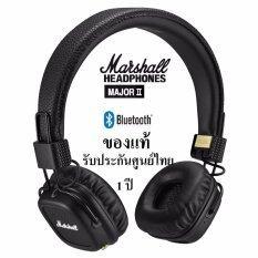 Marshall Major II Bluetooth Headphones หูฟัง Marshall รุ่น Major II Bluetooth หูฟังบลูทูธ ของแท้ประกันศูนย์ไทย