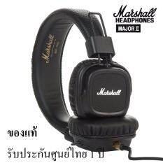 ความคิดเห็น Marshall Major Ii Headphones หูฟัง Marshall รุ่น Major Ii หูฟังเเบบ On Ear ของแท้รับประกันศูนย์ไทย