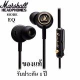 ส่วนลด Marshall Mode Eq Headphones หูฟัง Marshall รุ่น Mode Eq หูฟังอินเอียร์ ของแท้รับประกัน 1 ปีเต็ม กรุงเทพมหานคร