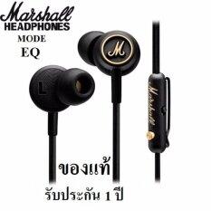 Marshall Mode EQ Headphones หูฟัง Marshall รุ่น Mode EQ หูฟังอินเอียร์ ของแท้รับประกัน 1 ปีเต็ม