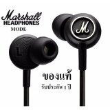 ราคา Marshall Mode Headphones หูฟัง Marshall รุ่น Mode In Ears หูฟังอินเอียร์ ของแท้รับประกัน 1 ปีเต็ม ที่สุด