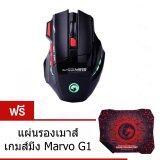 ราคา Marvo Gamingmouse เมาส์เกมส์มิ่ง รุ่น M915 สีดำ ฟรี แผ่นรองเม้าส์ G1 ใหม่