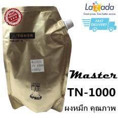 ผงหมึกคุณภาพ Master Brother TN 1000 ผงหมึกเครื่องถ่ายเอกสารชนิดเติม(สีดำ)